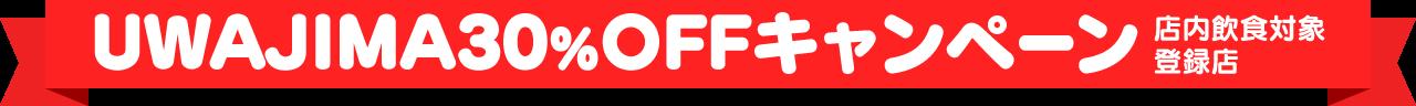 うわじま30%OFF登録店