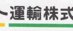 ヤマト運輸株式会社 宇和島支店