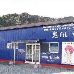 鬼 fit(THE GYM! Fitness Gym  Athlete)est.1992