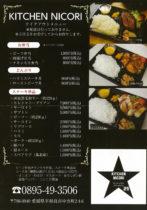nicori_menu20200501