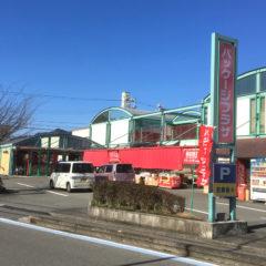 パッケージプラザ宇和島店