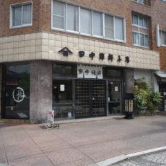 蒲鉾店従業員募集!|株式会社田中蒲鉾本店