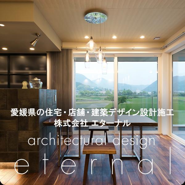愛媛県の住宅・店舗・建築デザイン設計施工 エターナル