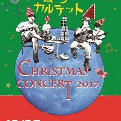 CHRISTMAS CONCERT 2017|