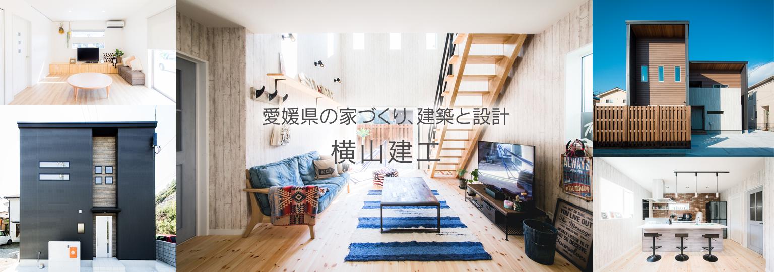 愛媛県の家づくり、建築と設計。横山建工