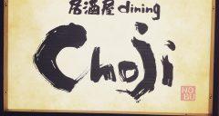 居酒屋dining Choji