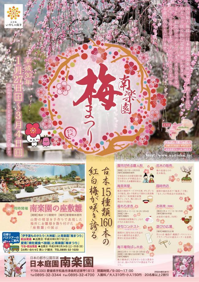 南楽園 梅まつり|宇和島市イベント情報