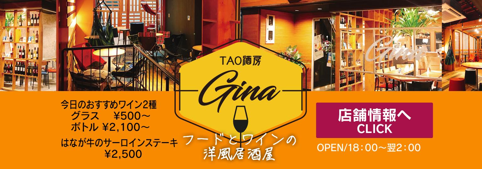 フードとワインの洋風居酒屋 TAO酒房Gina