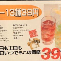 平日も、土・日・祝もサワーが1杯39円!!