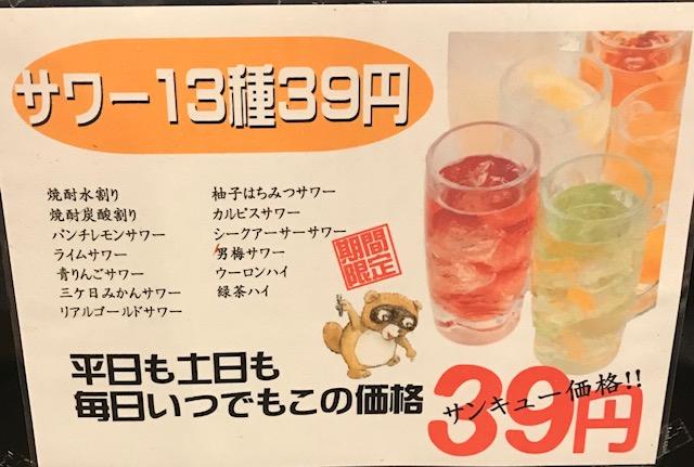 平日も、土・日・祝もサワーが1杯39円!!|道とん堀 宇和島店