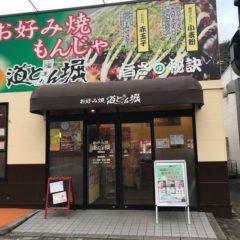 道とん堀 宇和島店