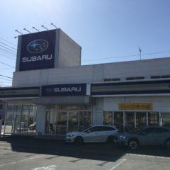 四国スバル株式会社 宇和島店