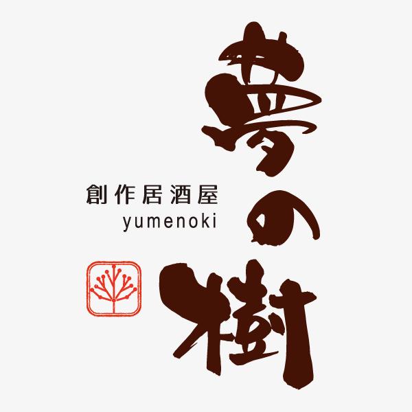 創作居酒屋 夢の樹 リニューアルオープン
