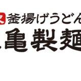 パート・アルバイト募集!|丸亀製麺 伊予大洲店