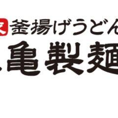 セルフ飲食店スタッフ募集!|丸亀製麺 宇和島店