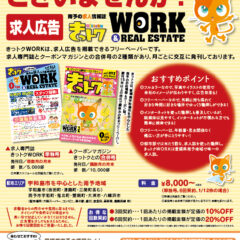 きっトクWORK期間限定キャンペーン!|
