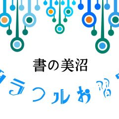 参加無料★カラフルお習字