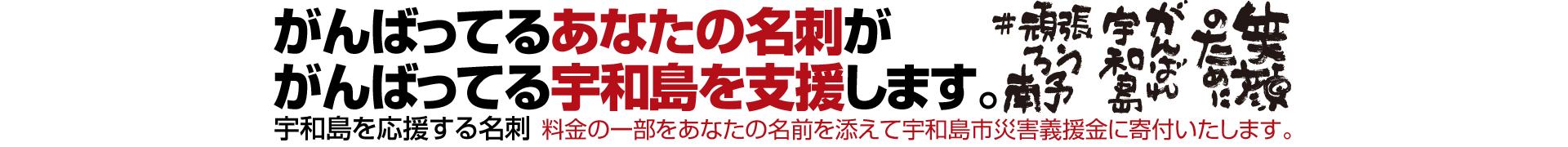 宇和島を応援する名刺