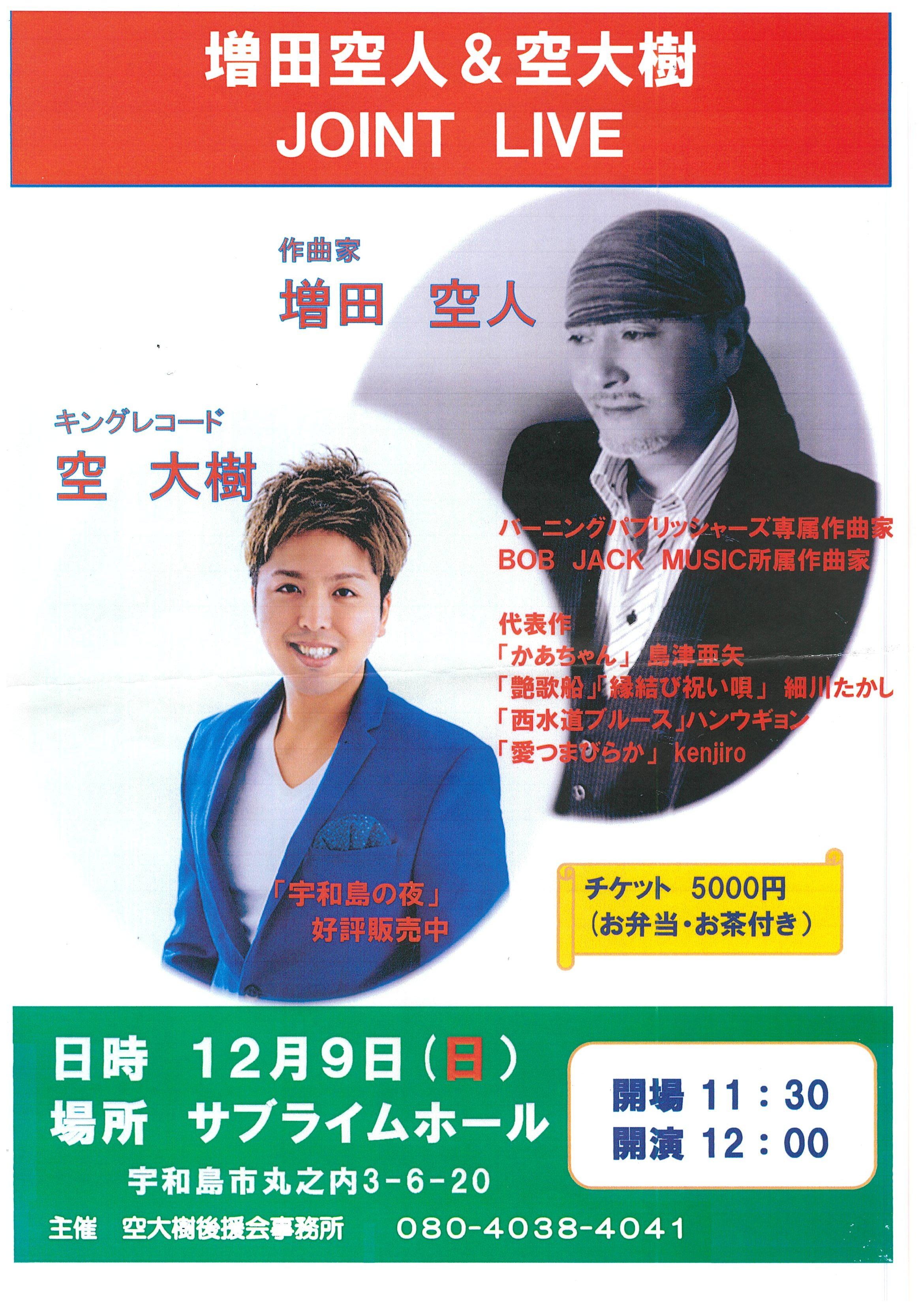 増田空人&空大樹 JOINT LIVE! 空 大樹 イベント情報📣.゜