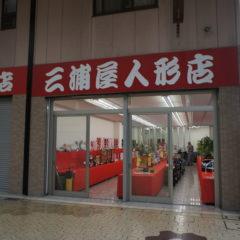 三浦屋人形店