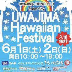 宇和島Hawaiianフェスティバル2019-笑顔のために- 