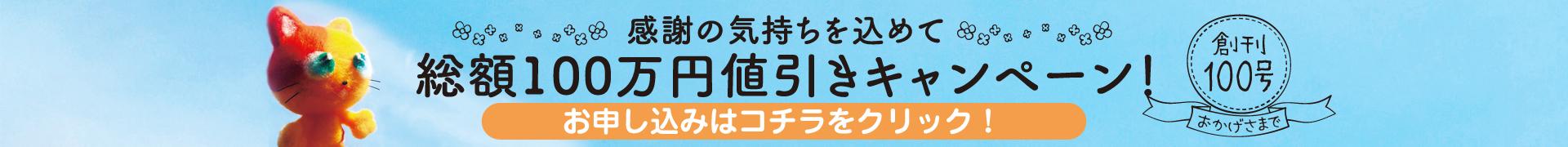 きっトク100号発刊記念