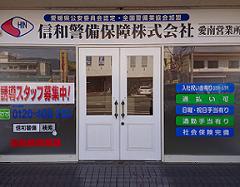 信和警備保障(株)愛南営業所