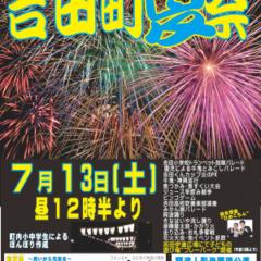 吉田町夏祭り夏一番!