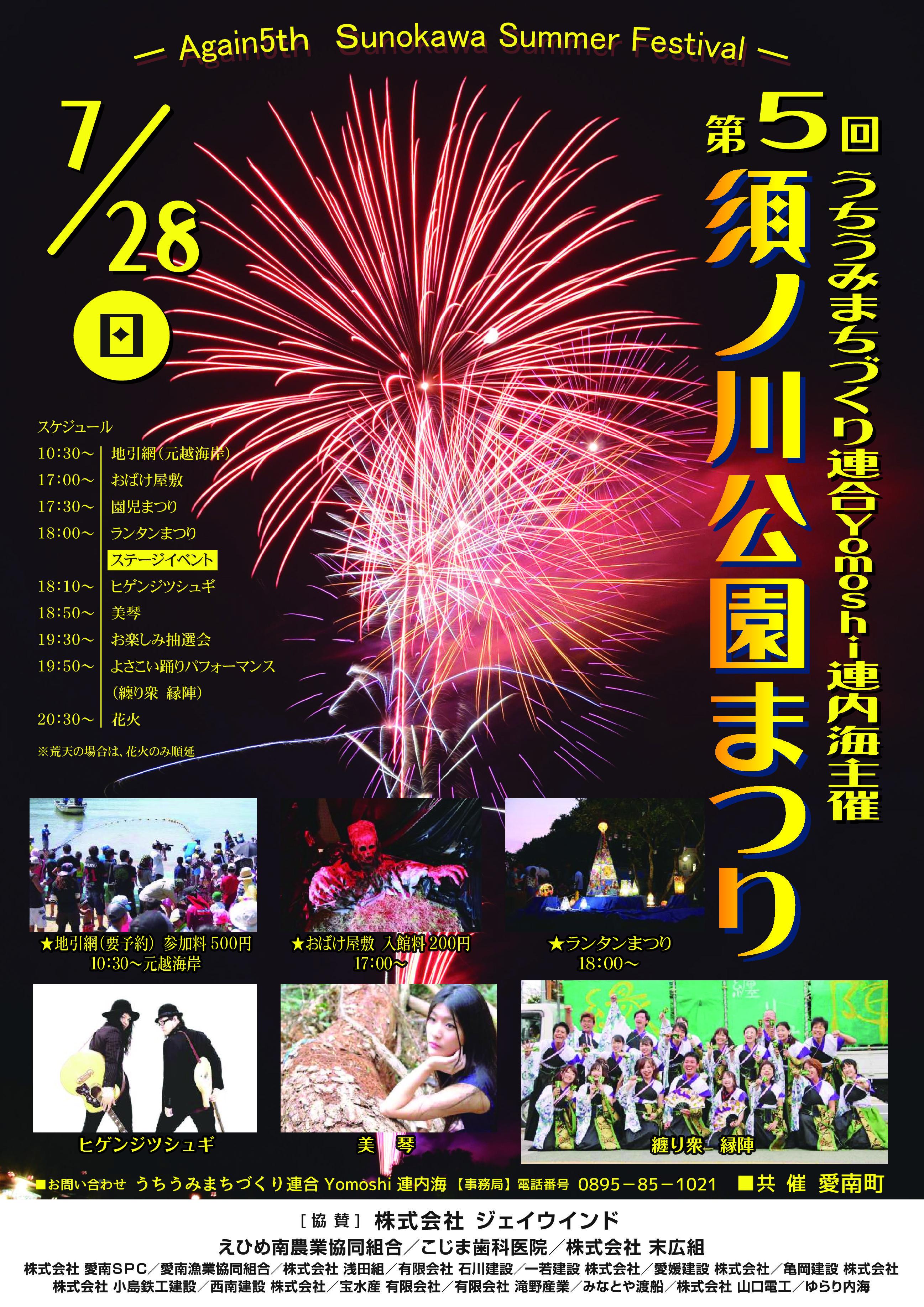 須ノ川公園まつり|♪ 南予の夏祭り・花火 情報 ♪