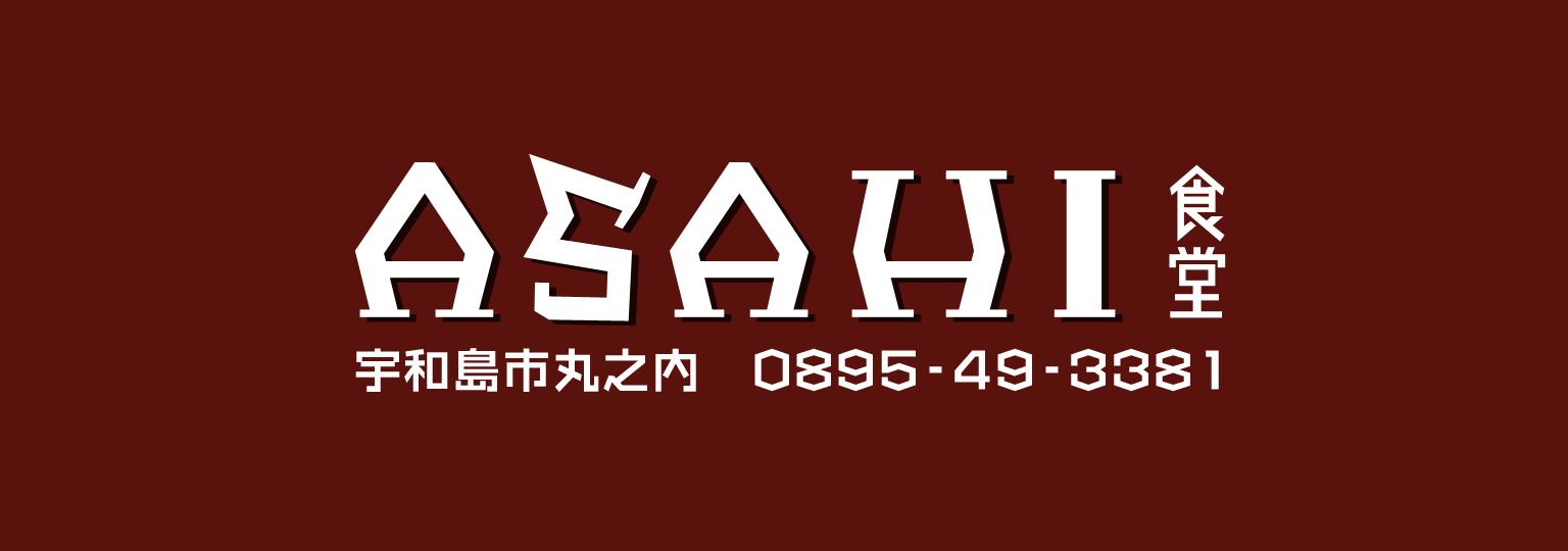 ASAHI食堂slide