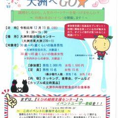 大洲市保健センターde愛イベント Vol.4 