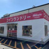 コインランドリーwhitopia宇和島店