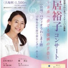 土居裕子 コンサート|