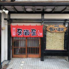 居酒屋 食い道楽 栄町港店