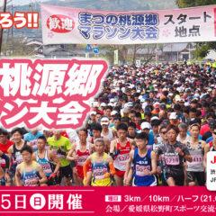 第31回 まつの桃源郷マラソン大会|