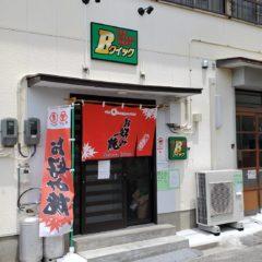 Bクイック 広島発お好み焼き 鉄板焼き