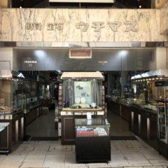 ウチマス時計店 閉店セール