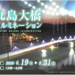 九島大橋イルミネーション