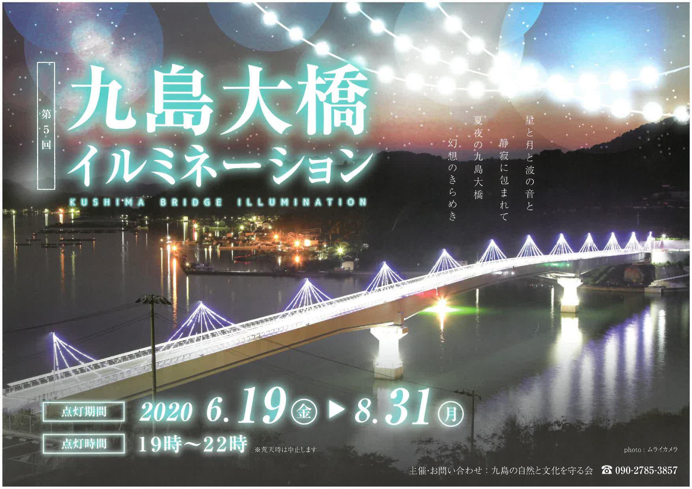 九島大橋イルミネーション 南予イベント情報♪