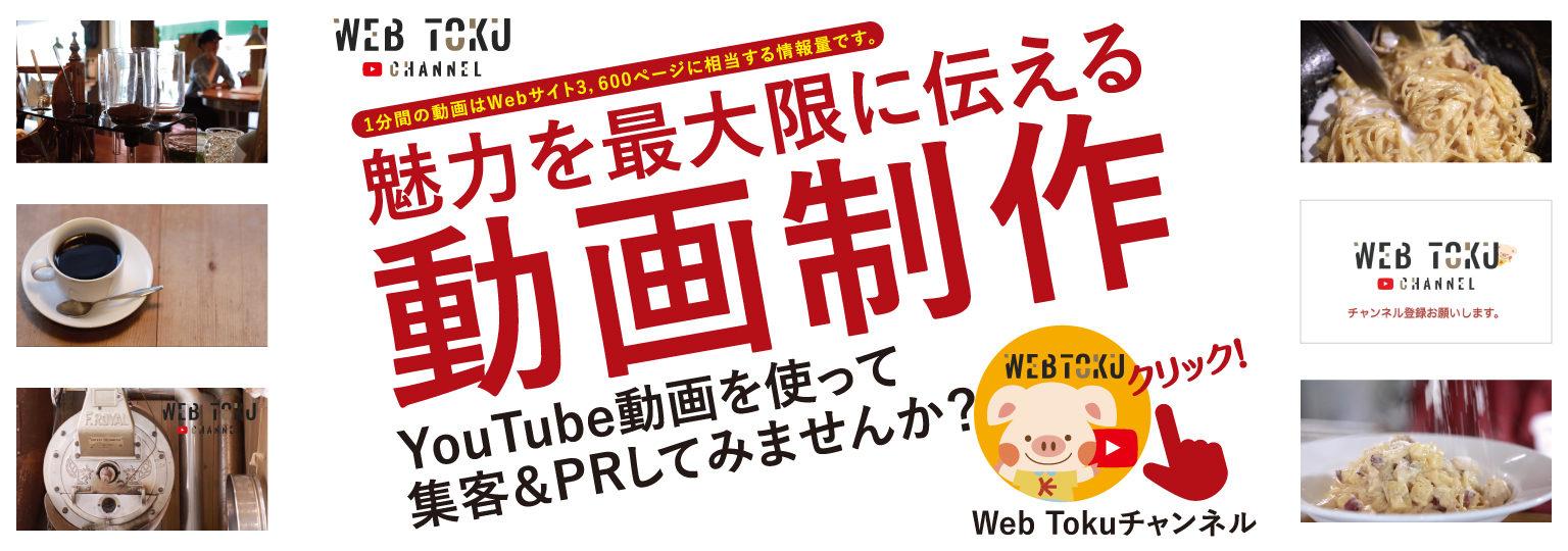 ウェブトクチャンネル