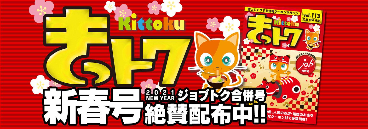 きっトク2021新春号