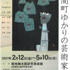 美術館  「三間町ゆかりの芸術家展」|