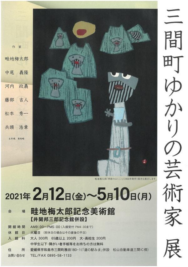 美術館  「三間町ゆかりの芸術家展」 南予イベント情報♪