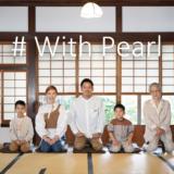 宇和島真珠応援企画「# With Pearl」